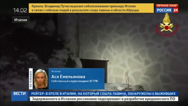 Новости на Россия 24 • В итальянском отеле, на который сошла лавина, обнаружены 6 выживших
