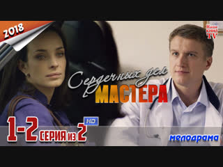 Сердечных дел мастера / HD 1080p / 2018 (мелодрама). 1-2 серия из 2