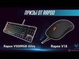Розыгрыш призов от Gamanoid и Rapoo! - Определяем Победителей в прямом эфире!