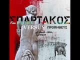 ST - Спартак Versus Прометей (Rap-Info.Com)