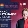 Нино Катамадзе & Insight   1 октября