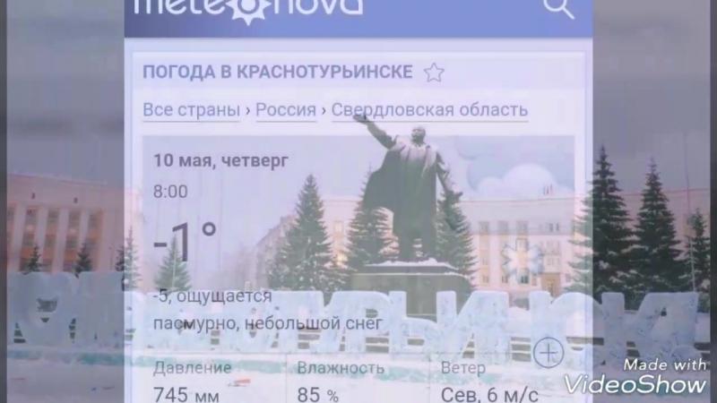 Зима в Краснотурьинске в мае 2018г