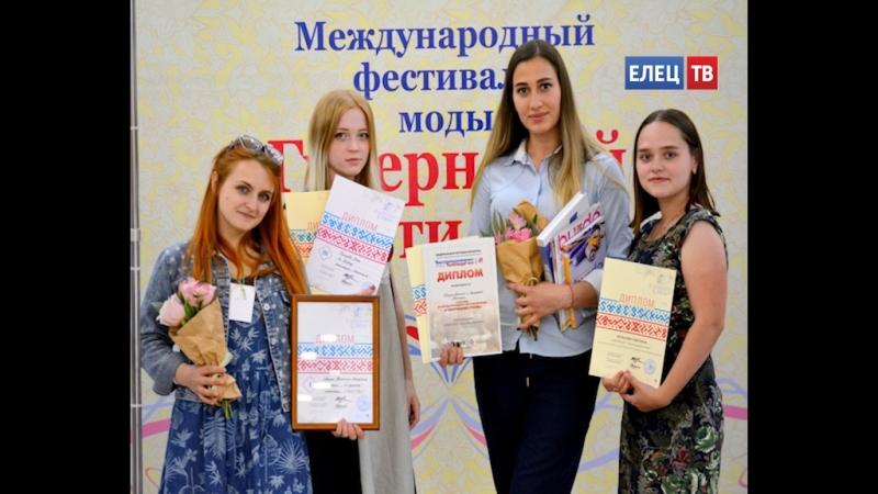 Елецкие модельеры стали победителями XVI Международного фестиваля молодых дизайнеров «Губернский стиль»