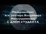 Поздравление с днем студента от и.о. ректора Владимира Миклушевского