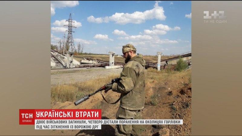 На околицях Горлівки стався бій між українськими військовими та ворожою ДРГ