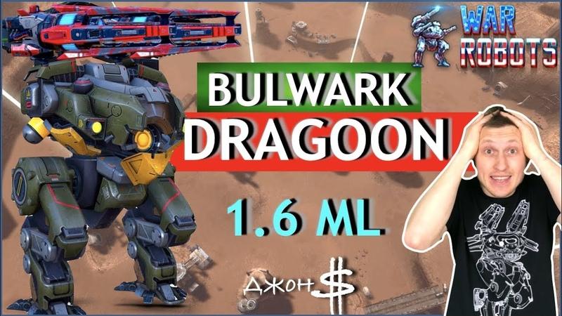 War Robots - Bulwark Dragoon Mk2! 1.6 миллиона урона за бой