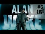 Alan Wake Писатель оерел от своих историй Стрим #6