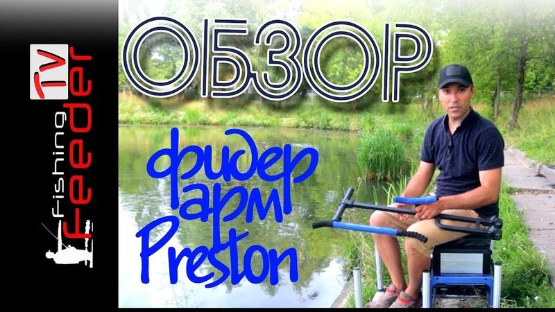 Обзор Фидер арма Preston inn от магазина Fishpoint