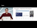 Графические объявления_ как управлять показами – Рекламная сеть Яндекса и внешни