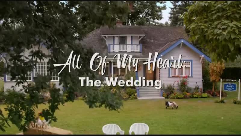 От всего сердца 2 свадьба мелодрама 2018
