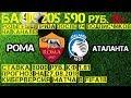 Рома - Аталанта прогноз на 27.08.18 ставка 8000 рублей киберверсия в FIFA18