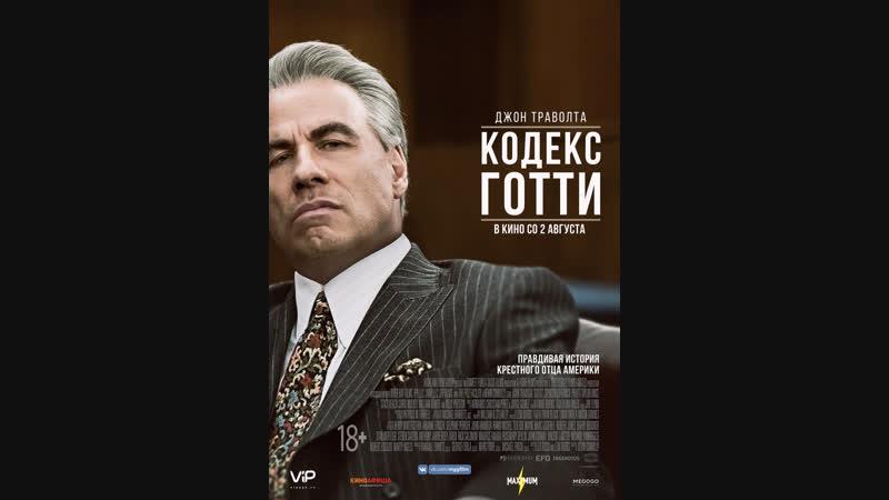 Кодекс Готти / Gotti | трейлер [2018]
