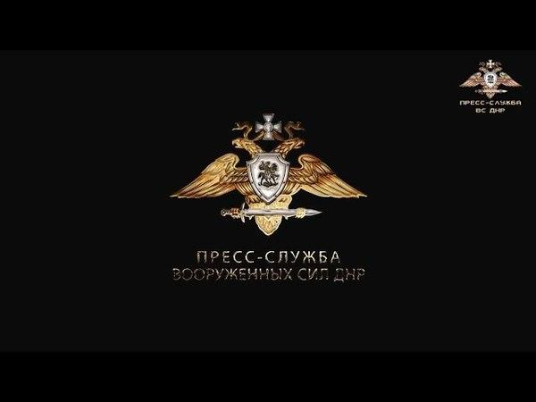 Вылазка ВСУ на окраину Горловки захлебнулась в крови: сводка с фронтовДНР