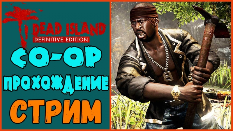 Dead Island Riptide Definitive Edition 💣 ПРОХОДИМ В КО-ОПе (ч.3)
