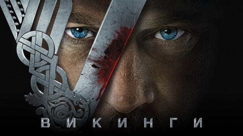 Викинги (Vikings) Tрейлер