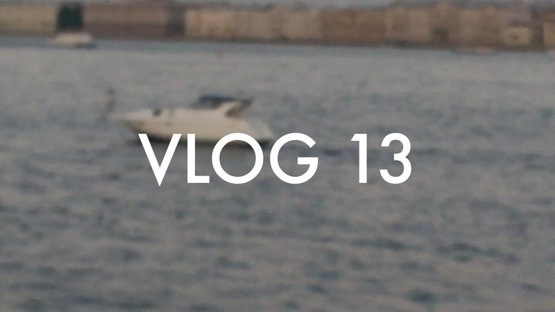 VLOG 13 | Никита Зубанов