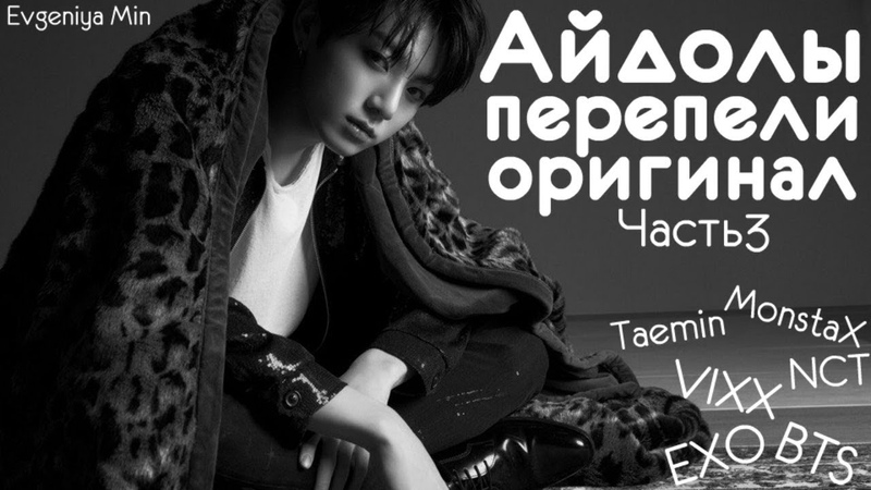 KPOP| АЙДОЛЫ ПЕРЕПЕЛИ ОРИГИНАЛ 3| BTS EXO NCT VIXX MONSTA X| COVERs ОТ АЙДОЛОВ