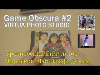 [18+] Game Obscura #2: Обзор Virtua Photo Studio (Sega Saturn)