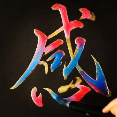 """ℭ𝔞𝔩𝔩𝔦𝔤𝔯𝔞𝔭𝔥𝔶 𝔐𝔞𝔰𝔱𝔢𝔯𝔰 on Instagram: """"Who knows what it means? Calligraphy by the hand of @shin_rei CalligraphyMas"""