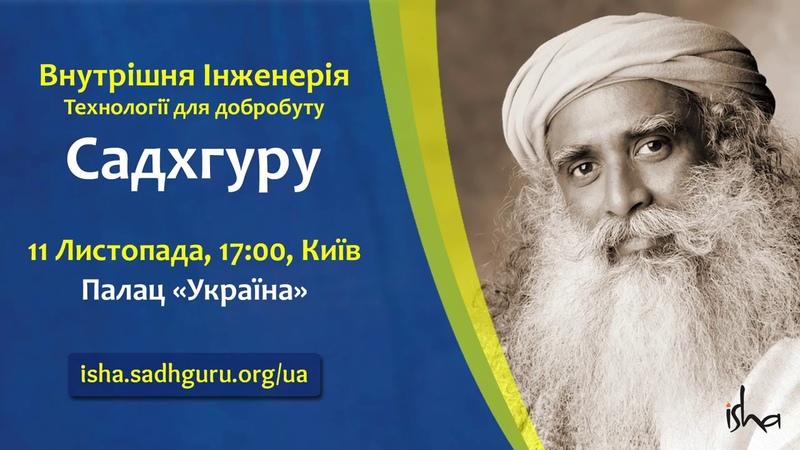 Садхгуру в Києві, 11 листопада