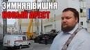 Новый арест по делу Зимней вишне. Кто еще не задержан?