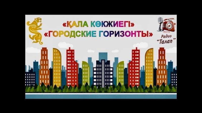 Региональная служба коммуникаций Западно-Казахстанской области и радио ТАЛАП на волне 100,6 FM запустили проект Городские г