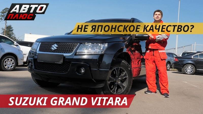 Проверим японскую надежность Suzuki Grand Vitara Подержанные автомобили