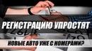 В России изменят правила регистрации новых автомобилей