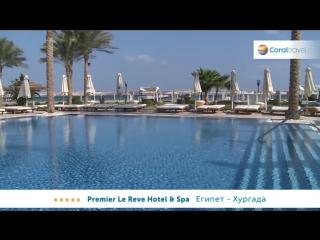 Premier Le Reve Hotel  Spa 5 Хургада, Египет