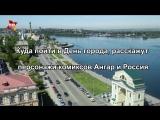 Персонажи комиксов Ангара и Россия расскажут вам, куда пойти в День города