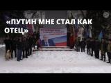 Путина с победой пришло поздравить 20 человек