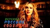 Сериал Американская история ужасов (8 сезон)  Русский трейлер Субтитры, 2018