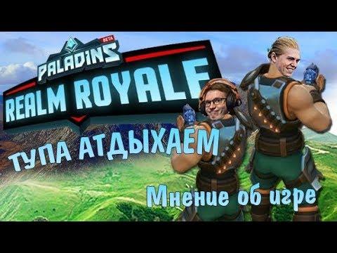 Realm Royale мнение об игре, моменты со стрима монтаж