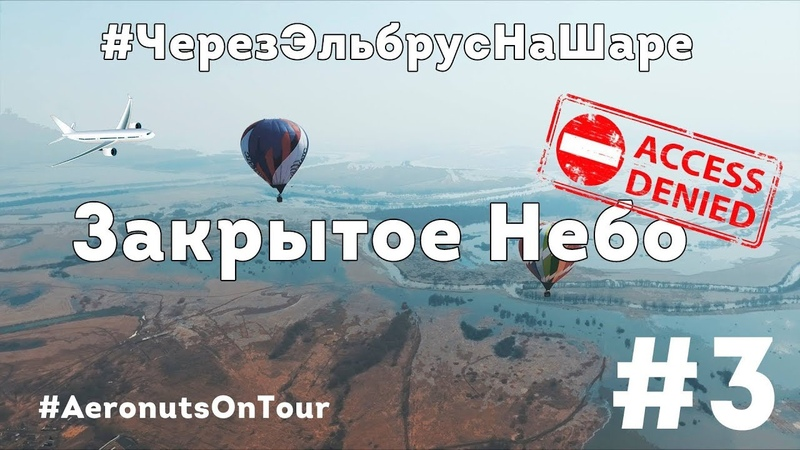 черезЭльбруснашаре часть 3 Рязань Aeronuts Elbrus test hot air balloon flight Ryazan