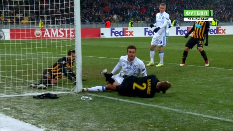 Лига Европы 2017-18 | 116 Финала | Ответный Матч | Динамо К (Украина) - АЕК (Греция) | 2 тайм