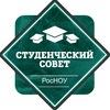 Студенческий совет РосНОУ