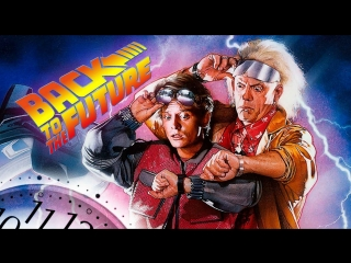 🔥 Назад в будущее / Back to the Future 🔥