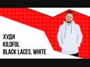 Худи Kildfol - Black Laces, White