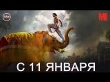Дублированный трейлер фильма «Бахубали: Рождение легенды»