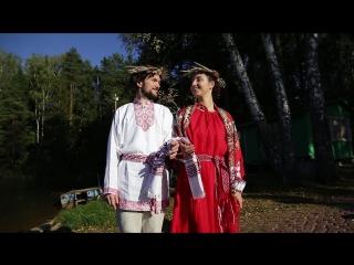 Свадьба Алексея и Натальи в Сказочной Славянской традиции - Свадебный клип под песню ХорошО-да-ЛаднО -