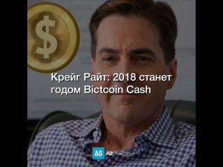 Крейг Райт: 2018 станет годом Bictcoin Cash