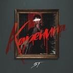 ST альбом Каренина