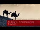 Как Умар ибн аль-Хаттаб отправился в Иерусалим