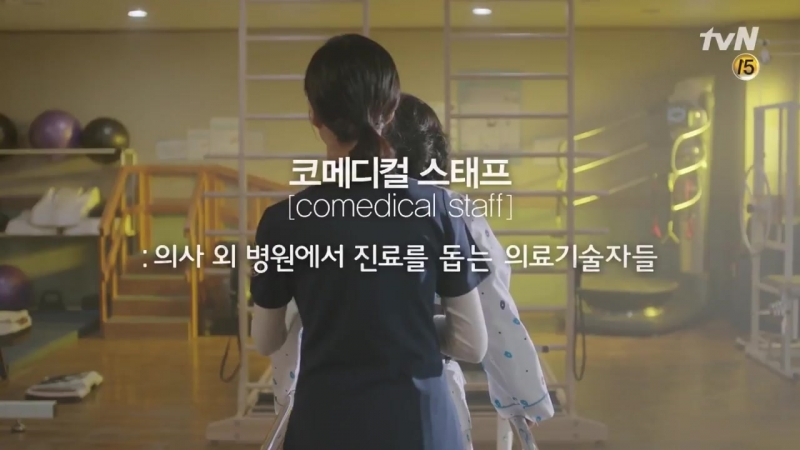 [티저] 의사가 주인공이 아닌 병원 드라마, 코메디컬 드라마 시를 잊은 그대에게 [월화]시를잊은그대에게tvN 티져