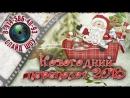 Новогодний переполох - детские слайд шоу на заказ