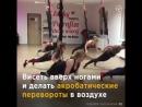 Летать и ходить по стенам во время фитнес-тренировок Почему бы и нет!