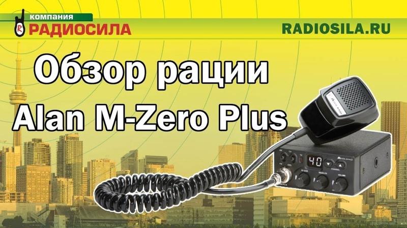 Обзор рации Midland M-Zero Plus
