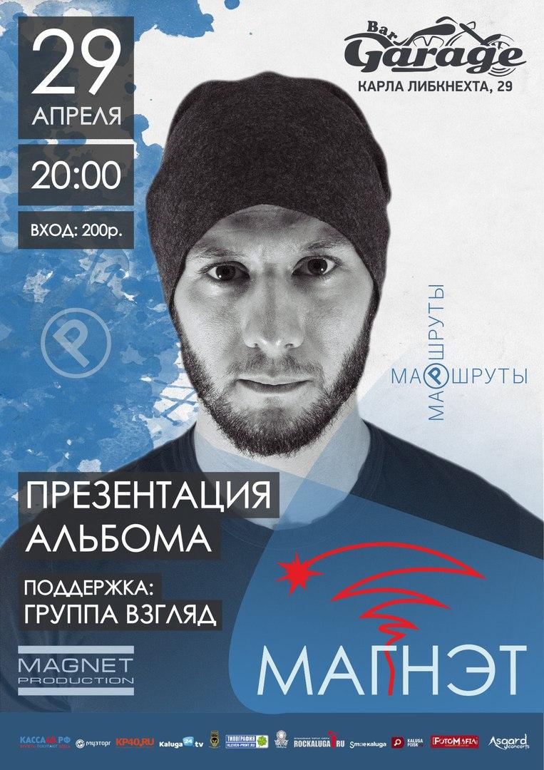 Афиша Калуга 29.04 - МАГНЭТ - Garage Bar