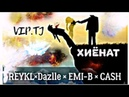 Ана Ира Меган реп мефорат Факат гуш книг💔 VIP TJ REYKL x Dazzle x EMI B x CaSh Хиёнат