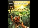 Роман с камнем / Romancing the Stone, 1984 Гаврилов